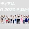 【2020東京オリンピック,大会ボランティア】2020東京オリンピックの大会ボランティア参加に応募