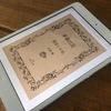【読書】高城剛氏の『多動日記(一)-健康と平和-』で、多動である自分を自己肯定した