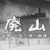 「労働映画百選通信」第28号配信