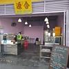 Heritage Pies & Pastriesの持ち帰りと朝市の買い物(ペナン島)