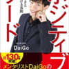 メンタリストDaiGoさんの新刊『ポジティブワード』を紹介!