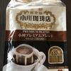 【口コミ】京都西京極「小川珈琲店」小川プレミアムブレンド!お気に入りのドリップコーヒーです!