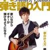 【初心者もOK】アコギ弾き語りワークショップ開催!1月8日(日)