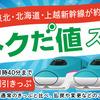 【期間限定】東北新幹線が50%OFF!お先にトクだ値スペシャルが発売するよー!