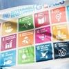 勝ち方へのこだわり 「SDGsが問いかける経営の未来」 ブック・レビュー