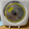 【CDプレイヤー】CDから音楽が聞こえるために、CDは回転し続ける