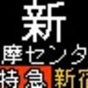 京王電鉄 再現LED表示(5000系) 【その68】