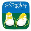 【今週の一冊】林明子『くつくつあるけ』