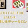 京都の和室サロンで、お教室やイベントを開催してみませんか?旅行イベント・講座の開催にも◎