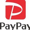 PayPayが10月から改悪・・・。