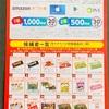 天満屋ストア×明治 明治のお菓子総選挙キャンペーン2021 5/31〆