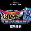 【DQR】ライバルズ杯開催中!!一周年記念ガチャも!!