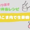 簡単作り置き◎お弁当レシピ〜豚こま肉で生姜焼き〜