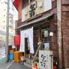 【今週のラーメン911】 創新麺庵 生粋 (東京・池袋) 塩そば