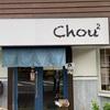 【倉敷市でデザート】chou2