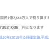 【JavaScript】『#日本国民電卓』で見える国民負担のホントの姿