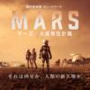 Huluドラマ「マーズ 火星移住計画」がもはやドラマのレベルではないほどリアルで面白すぎる