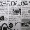 「MOVE ON 北海道」の実態調査~『北へ。』は具体的にどのような観光振興を行ったのか~