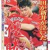 今日のカープ本:『デイリースポーツ「9.10 広島東洋カープ優勝特集号」』