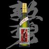 勲碧、純米大吟醸、あらばしり杜氏渾身ノ酒はスカイフックダンパ制御