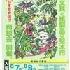 大阪■8/7~8■文具ワンダーランド 文紙メッセ