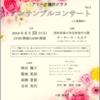 藤沢アミーチクラス