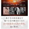 三井・三菱財閥をわずか一代で超えた男の経営學