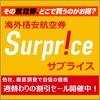 HISが航空券予約サイトSurprice(サプライス!)をオープン。クーポンとキャッシュバックで計7000円割引中