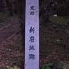 続日本100名城巡り 山梨県 新府城跡 Japanese sinpu Castle Site 武田勝頼と14将の霊碑