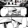 【本日公開】第101話「お転婆娘と顔無しの男」【web漫画】