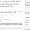 Windows10 Insider Program for Businessでサポート対応が開始されたようです