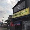 丸星中華そばセンター善導寺店 麺が・・・・
