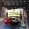 【セブンイレブン】『かりんとう饅頭』がめっちゃうまい【1個110円、5個で550円】
