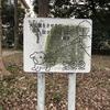 ニュータウンの花に尿をかける犬看板とその他