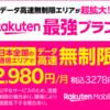 楽天モバイルでiPhone登場 実質2万円引きで機種購入可