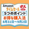 Amazonタイムセール祭り 5つのポイント【お得な購入法】8月31日~9月2日