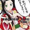 ノブナガ先生の幼な妻 : 1 (アクションコミックス) / 紺野あずれ (asin:B0779TNFHJ)