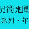 【呪術廻戦】年表・時系列一覧と各キャラの誕生日まとめ|本誌146話まで(4/19更新)