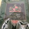 今日のカレー 宮島醤油 ビーフカレー ロイヤルプレステージ