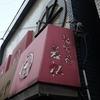 松戸市の喫茶のいくつか。