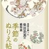【本】季節のぬりえ帖〜皇居を飾った柴田是真の植物画〜