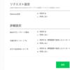 LINE bot作ってみた詳細②〜LINE bot自作(1/2)