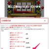 楽天ポイントマシーンが故障!?10000ポイント当選多発事件が発生!