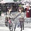 コミックス『南鎌倉高校女子自転車部』舞台探訪(聖地巡礼)@鎌倉編その1