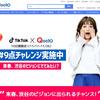 Qoo10がTikTokとコラボ「#9点チャレンジ」を開催!渋谷の大型ビジョンに出演!?