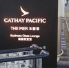 香港国際空港 キャセイパシフィック航空のラウンジレポート