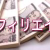 アフィリエイトで月1万円稼ぐまでの苦しい道のりを振り返る!