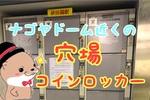 ナゴヤドーム近くの 穴場 コインロッカーを紹介!【徒歩16分】