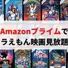 【2020年1月最新】いつのまに?!Amazonプライムにドラえもんの映画が大量投下中!