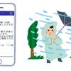 台風10号「緊急速報メール」災害を狙った詐欺メールにご注意ください
